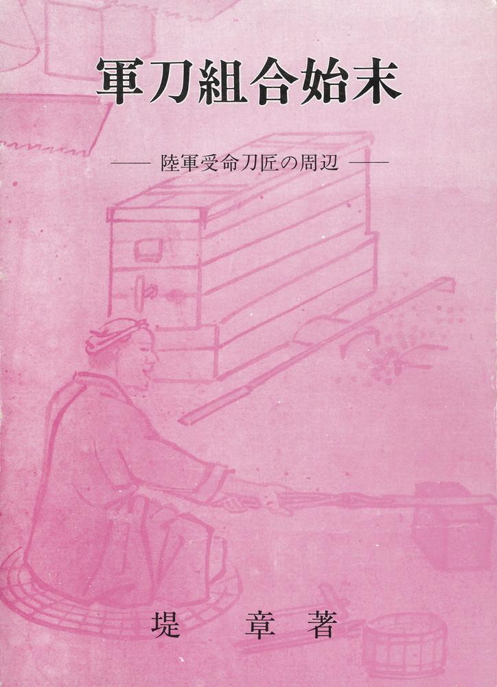 会津の鋸鍛冶